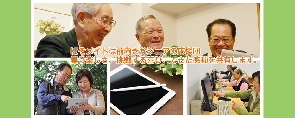 稲沢のシニアや初心者にやさしいパソコン・スマホ・iPad教室、ぱそメイト国府宮教室